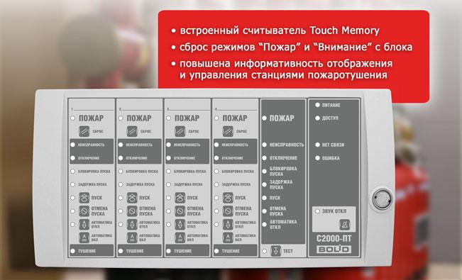 Поступил в продажу блок индикации системы пожаротушения С2000-ПТ вер.2.00