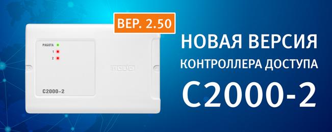 """Компания """"Болид"""" приступила к выпуску контроллера доступа """"С2000-2"""" с обновленной версией программного обеспечения (версия 2.50)."""