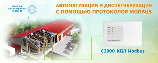 """Компания """"Болид"""" объявляет о начале поставок контроллера """"С2000-КДЛ-Modbus""""."""