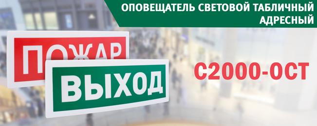 """Компания """"Болид"""" начинает поставки светового информационного табло """"С2000-ОСТ"""" с адресным управлением от """"С2000-КДЛ"""" или """"С2000-КДЛ-2И""""."""