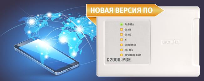 """Для устройства оконечного объектового системы передачи извещений по телефонным линиям, сетям GSM, Ethernet """"С2000-PGE"""" подготовлено обновление микропрограммы прибора до версии 1.11-19."""