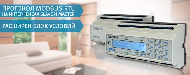 """Начат выпуск контроллера технологического """"С2000-Т"""" версии 2.03."""