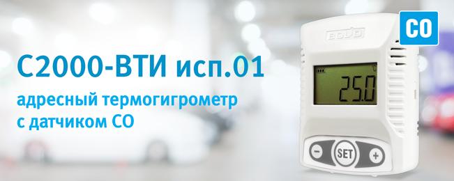 """Начало поставок адресного измерителя влажности и температуры с индикатором """"С2000-ВТИ исп.01"""""""
