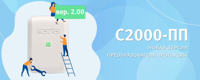 """Компания """"Болид"""" объявляет о начале выпуска преобразователя протокола """"С2000-ПП"""" версии 2.0"""