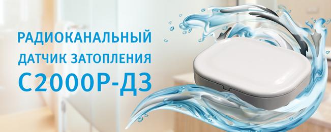 """Компания """"Болид"""" начинает поставки датчика затопления радиоканального """"С2000Р-ДЗ""""."""