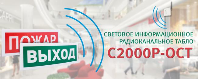 """Компания """"Болид"""" начинает поставки светового информационного радиоканального табло """"С2000Р-ОСТ""""."""