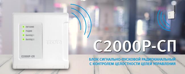 """Компания """"Болид"""" объявляет о начале поставок блока сигнально-пускового радиоканального """"С2000Р-СП""""."""