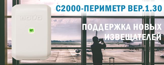 """Начат выпуск контроллера периметровых извещателей """"С2000-Периметр"""" версии 1.30."""