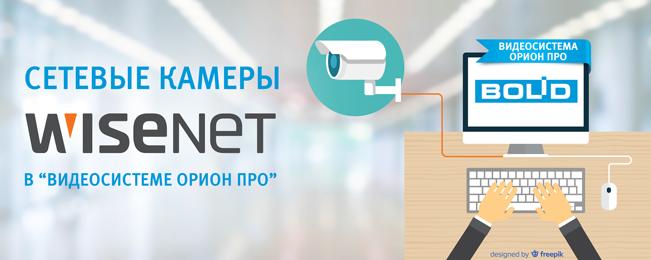 """Сетевые камеры торговой марки Wisenet корейской компании Hanwha Techwin (ранее Samsung Techwin) интегрированы в программное обеспечение """"Видеосистема Орион Про""""."""