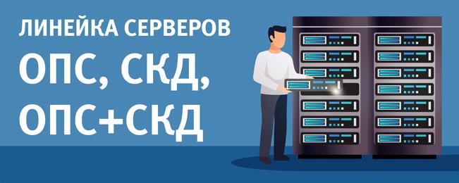 """Компания """"Болид"""" представляет новую линейку серверов ОПС, СКД, ОПС+СКД с предустановленным программным обеспечением """"Орион Про""""."""