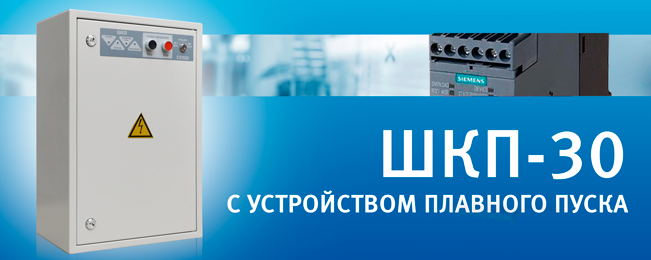 """Компания """"Болид"""" объявляет о выпуске модификации шкафа контрольно-пускового ШКП-30 с устройством плавного пуска."""