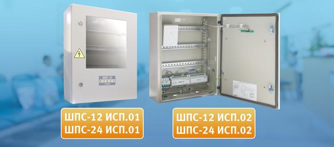 """Компания """"Болид"""" начинает поставки шкафов ШПС-12 исп.01, ШПС-12 исп.02, ШПС-24 исп.01 и ШПС-24 исп.02."""