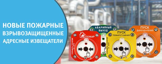 """Компания """"Болид"""" объявляет о начале поставок новых пожарных взрывозащищенных адресных извещателей для контроллеров двухпроводной линии связи """"С2000-КДЛ"""" и """"С2000-КДЛ-2И""""."""