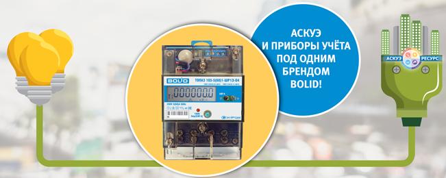 """Электросчётчики BOLID-Топаз универсальны и могут использоваться как автономно, так и в составе АСКУЭ """"Ресурс"""" и """"Ресурс Про"""", в которые они полностью интегрированы, и имеют возможность ограничения абонентов в потреблении ЖКУ."""