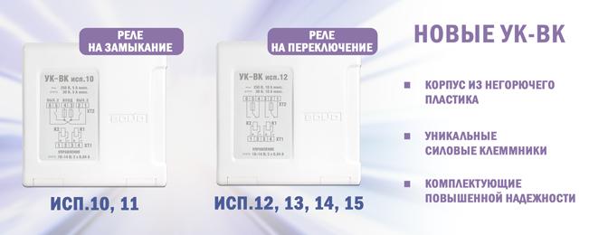 Начат выпуск шести исполнений устройств коммутационных УК-ВК с возможностью установки на DIN-рейку.