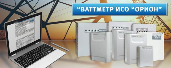 """Компания """"Болид"""" представляет программу расчета энергопотребления """"Ваттметр ИСО """"Орион"""""""