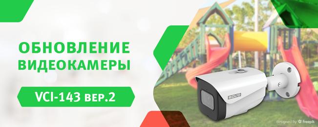 Компактная высокочувствительная уличная видеокамера со встроенным микрофоном подойдет для обзорного наблюдения парковок, спортивных площадок, придомовых территорий.