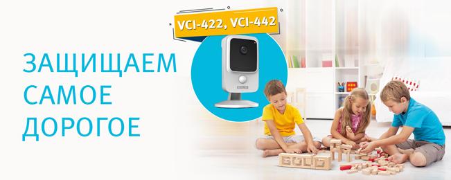 """Компания """"Болид"""" представляет новые камеры видеонаблюдения BOLID VCI-422 и BOLID VCI-442!"""