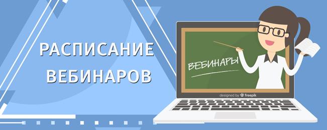 Приглашаем принять участие в вебинарах и повысить свою квалификацию в различных областях.