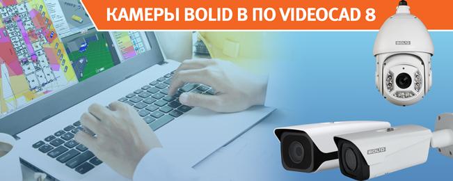 """Проведена интеграция камер """"Болид"""" в программное обеспечение для проектирования систем видеонаблюдения VideoCAD 8 Professional и VideoCAD 8 Lite компании CCTVCAD Software."""
