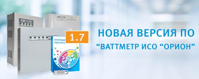 """Компания """"Болид"""" предлагает обновить программу """"Ваттметр ИСО """"Орион"""" на новую версию 1.7."""
