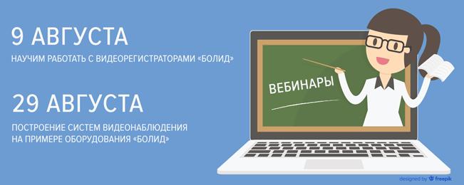 Приглашаем принять участие в вебинарах в августе и повысить свою квалификацию в вопросах построения систем видеонаблюдения.