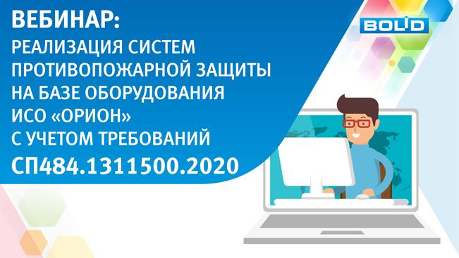 """Специалисты компании """"Болид"""" подготовили вебинар, посвященный реализации систем противопожарной защиты на базе оборудования ИСО """"Орион"""" с учетом требований нового СП484.1311500.2020."""