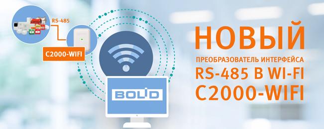 """Компания """"Болид"""" начинает поставки нового преобразователя интерфейсов """"C2000-WiFi""""."""