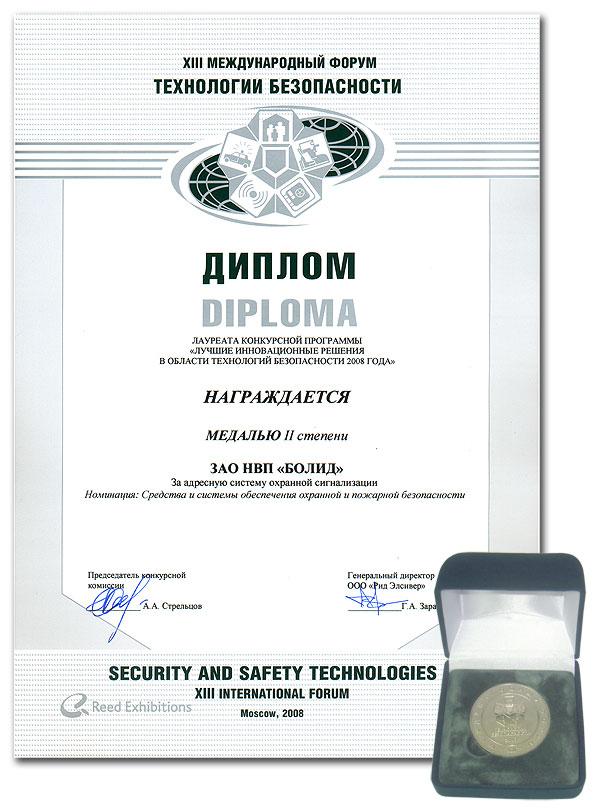 Идентификация опасностей связанных с безопасностью пищевых  Безопасность продукции диплом
