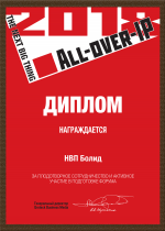 11-й форум All-over-IP 2018