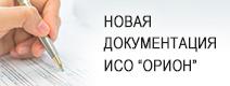 """Новая факты ИСО """"Орион"""""""