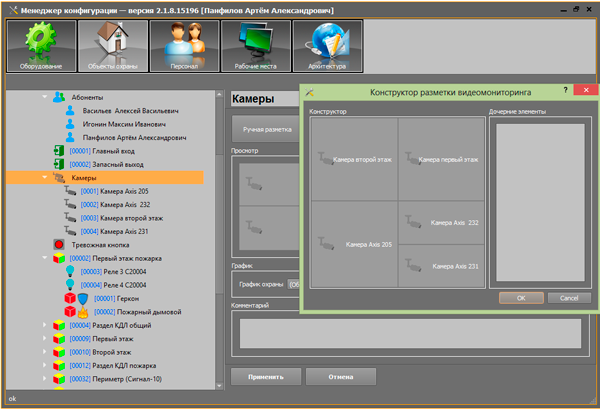 Менеджер конфигурации – Конструктор разметки видеомониторинга