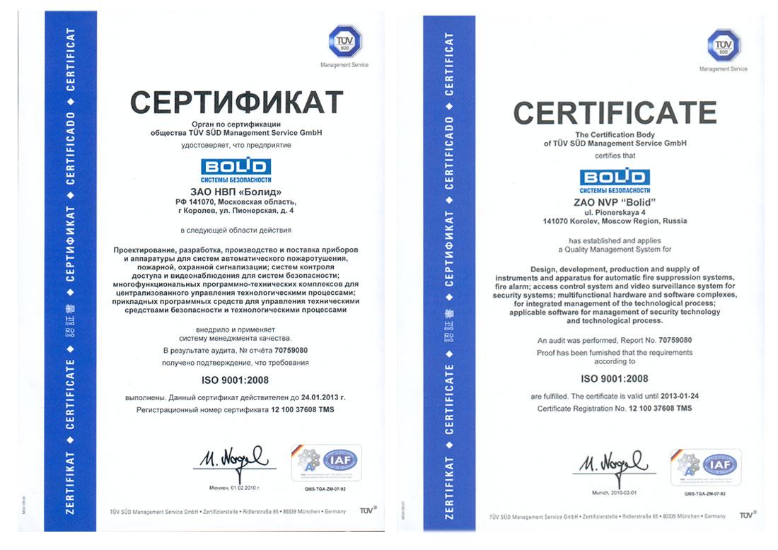 Сертификаты противопожарного оборудования болид