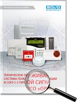 Техническое обслуживание системы пожарной сигнализации и СОУЭ 1 и 2 типа в ИСО ОРИОН